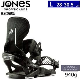 20-21 JONES MERCURY BINDING サーフシリーズ カラー:BLACK Lサイズ スノーボード バインディング ジョーンズ マーキュリー ナウ ビンディング 型落ち 旧モデル 日本正規品 [対応ブーツサイズ 28cm28.5cm29cm29.5cm30cm30.5cm]