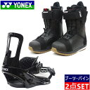 ☆[Mサイズ]20 YONEX SPINE BACK + 20 YONEX FLINT FS メンズ スノーボード バインディング ブーツ 2点セット ヨネックス 日本正規品[…