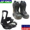 20-21 YONEX SPINE BACK Mサイズ カラー:アッシュブラック + 19-20 YONEX ECLIPSION メンズ スノーボード バインディング ビンディング…