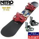 20-21 NITRO DEMAND LTD GULLWING + 21 NITRO RAMBLER メンズ スノーボード 板 ナイトロ デマンド ランブラー ダブルキャンバー グラト…