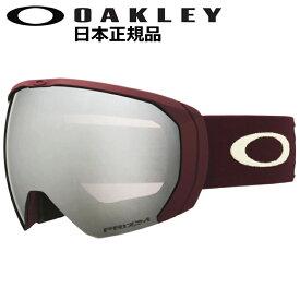 ◆21 OAKLEY FLIGHT PATH XL カラー:PRIZM ICON GRENACHE GREY レンズ:PRIZM BLACK IRIDIUM オークリー ゴーグル フライトパス プリズム 偏光レンズ 日本正規品