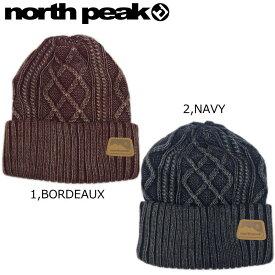 ■[FREEサイズ] northpeak NP-9386 BEANIE ノースピーク ニット帽 スキー スノーボード ビーニー スノボアクセサリー 防寒 帽子 メンズ レディース ファッション ユニセックス 型落ち 旧モデル