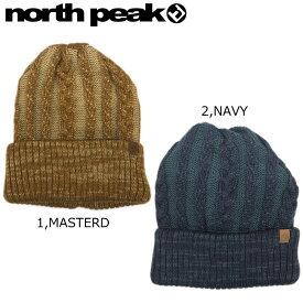 ■[FREEサイズ] northpeak NP-9399 BEANIE ノースピーク ニット帽 スキー スノーボード ビーニー スノボアクセサリー 防寒 帽子 メンズ レディース ファッション ユニセックス 型落ち 旧モデル