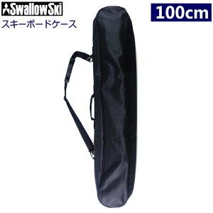 ■100cm SWALLOW スキーボードケース/Black ショートスキー板一台用ケース ショルダーストラップ付きで持ち運び便利!! スキーボード ファンスキー