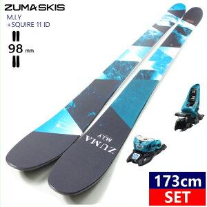 フリースタイルスキーセット 特典あり【早期予約】 21-22 ZUMA M.I.Y+SQUIRE 11 ID 173cm ツマ エムアイワイ make it yourself フリースキー ツインチップ スキー板 オールラウンド 金具付き
