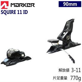 ☆[90mm]MARKER SQUIRE 11 ID カラー:BLACK 軽量オールマウンテンモデル フリースキー・ツインチップスキーと相性抜群 スキーとセット購入で取付工賃無料