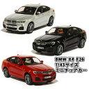BMW X4 F261/43サイズ ミニカー ミニチュアカー