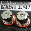 LUXIBMW6Wイカリング用LEDバルブ