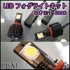 LEDフォグライトキットH8/H116000k
