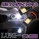 LEDフォグライトキットH8/H11 6000k