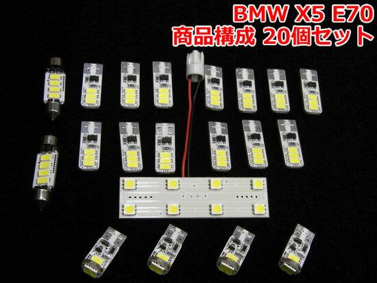 BMW X5 E70 LED室燈1種分安排 Office Az