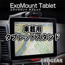 EXOGEARエクソギアエクソマウント タブレット 9-10インチ対応