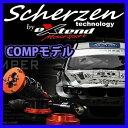 BMW 3シリーズ F30/F31全長調整式フルタップ車高調サスペンションキットCOMPコンプモデル