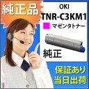 OKI/TNR-C3KM1/トナーカートリッジ(マゼンタ) TNR-C3KM1/マゼンタ/純正