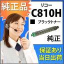 RICOH/c810hk/IPSiO SP トナー ブラック C810H/ブラック/純正