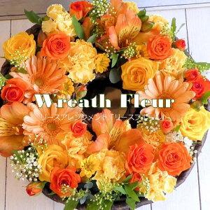 誕生日プレゼント アレンジ リース 生花 「リースフルール」あす楽 誕生日 記念日 お見舞い ホワイトデー 母の日 父の日 敬老の日 クリスマス