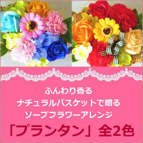 母の日 ソープフラワー 「プランタン」 シャボンフラワー ブーケ 花束 石けんのお花 ギフト 誕生日 バスケットアレンジ