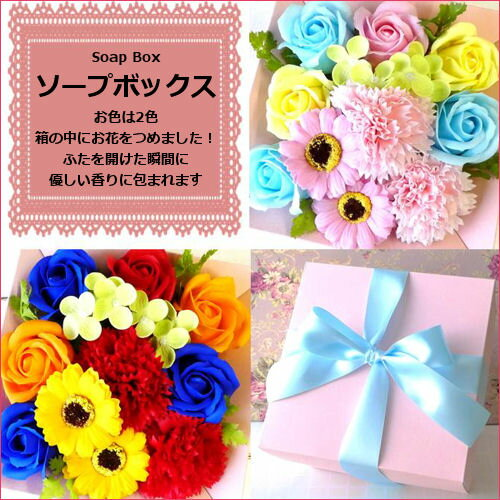 母の日 ソープフラワー 「ソープボックス」 シャボンフラワー ブーケ 花束 石けんのお花 ギフト 誕生日 ボックスアレンジ