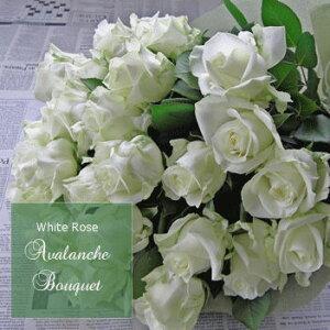 「本数指定で贈るホワイトローズの花束」白バラ 本数指定 生花 誕生日 記念日 ホワイトデー 母の日 父の日 敬老の日 クリスマス