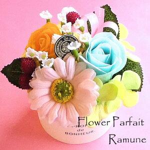 ソープアレンジ 誕生日 お祝い 記念日 母の日 敬老の日 あす楽 胡蝶蘭 バラ ガーベラ ケーキアレンジ「フラワーパルフェ」ラムネ
