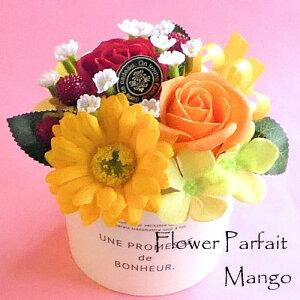 ソープアレンジ 誕生日 お祝い 記念日 母の日 敬老の日 あす楽 胡蝶蘭 バラ ガーベラ ケーキアレンジ「フラワーパルフェ」マンゴー