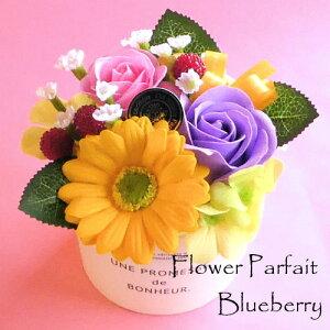 ソープアレンジ 誕生日 お祝い 記念日 母の日 敬老の日 あす楽 胡蝶蘭 バラ ガーベラ ケーキアレンジ「フラワーパルフェ」ブルーベリー