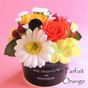 ソープアレンジ 誕生日 お祝い 記念日 母の日 敬老の日 あす楽 胡蝶蘭 バラ ガーベラ ケーキアレンジ「フラワーパルフェ」オレンジ