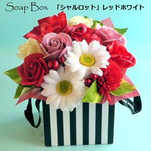 ソープアレンジ 誕生日 お祝い 記念日 母の日 敬老の日 あす楽 バラ ガーベラ ボックスフラワー「シャルロット」レッドホワイト