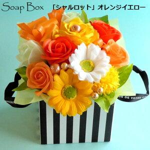 ソープアレンジ 誕生日 お祝い 記念日 母の日 敬老の日 あす楽 バラ ガーベラ ボックスフラワー「シャルロット」オレンジイエロー