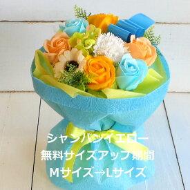 父の日 母の日 誕生日 ソープフラワー「ソープで贈る魔法の花束Mサイズ」 シャンパンイエロー