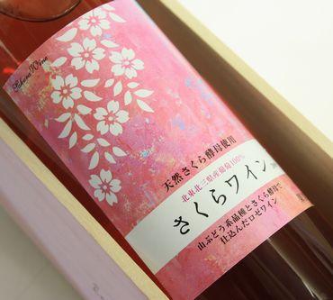 さくらワイン 720ml