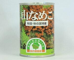 秋田県産 原木栽培「山なめこ水煮」