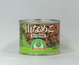 秋田県産 原木栽培「山なめこ水煮」半缶