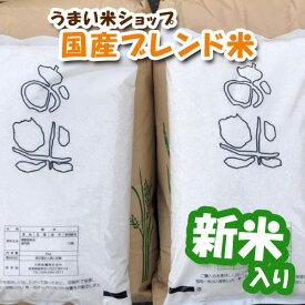 【令和2年産新米入り】米 お米 10kg (5kg×2袋) 【送料無料】家庭応援米 安い 価格重視 質より量をお求めの方へ