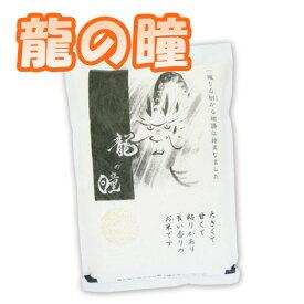 龍の瞳 4kg 令和元年産 [送料無料] 内祝い/お中元/お歳暮/ギフト/竜の瞳【認定特約店】