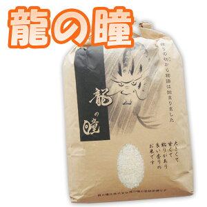 龍の瞳 5kg 令和元年産 [送料無料] 内祝い/お中元/お歳暮/ギフト/竜の瞳【認定特約店】