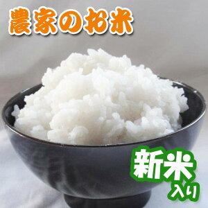 【令和2年産新米入り】米 10kg 農家のお米 (5kg×2袋) [送料無料] ブレンド米/国産/格安/安い