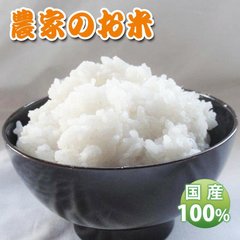 農家のお米 10kg(5kg×2) [送料無料] ブレンド米/国産/格安/安い
