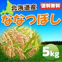【送料無料】北海道産ななつぼし お米5kg 玄米/分づき/精米無料(平成28年産)