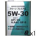 オートルブ クリーンプレミアム 5W-30 SN/GF-5 VHVI 4L×1 【送料無料】