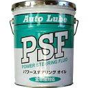 オートルブ パワーステアリングフルード (PSF) VHVI 20L 【送料無料】