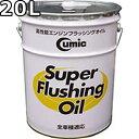 キューミック スーパーフラッシングオイル 鉱物油 20L 送料無料 Cumic Super Flushing OIL