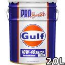 ガルフ プロシンセ 10W-40 SN/CF Synthetic Blend 20L 送料無料 Gulf PRO Synthe