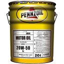 ペンズオイル モーターオイル 20W-50 SL 鉱物油 20L 送料無料 PENNZOIL MOTOR OIL