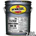 ペンズオイル プラチナム 0W-20 SN GF-5 全合成油 20L 送料無料 PENNZOIL PLATINUM