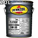 ペンズオイル プラチナム 5W-30 SP A1/B1 GF-6A 全合成油 20L 送料無料 PENNZOIL PLATINUM