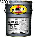 ペンズオイル プラチナム ユーロ 5W-40 SP A3/B4 全合成油 20L 送料無料 PENNZOIL PLATINUM EURO