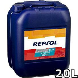 レプソル エリート・コンペティション 5W-40 SN/CF A3/B3,A3/B4 全合成油 20L 送料無料 REPSOL ELITE Competicion