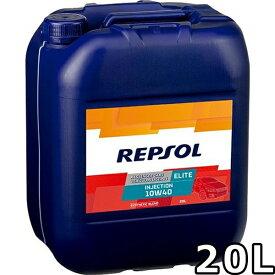 レプソル エリート・インジェクション 10W-40 SL/CF A3/B3,A3/B4 部分合成油 20L 送料無料 REPSOL ELITE Injection