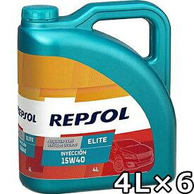 レプソル エリート・インジェクション 15W-40 SL/CF A3/B4 鉱物油 4L×6 送料無料 REPSOL ELITE Inyeccion